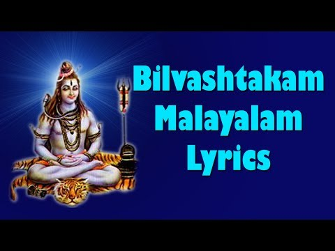 Bilvashtakam Malayalam lyrics - Devotional Lyrics - Easy to Learn - BHAKTHI | MAHA SHIVARATRI 2016