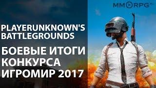 Playerunknown's Battlegrounds. Боевые итоги конкурса ИгроМир 2017