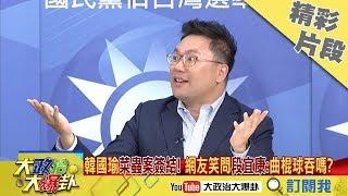 【精彩】超級豬對手!韓國瑜菜蟲案簽結無任何罪證 網友笑問段宜康:曲棍球吞嗎?