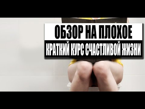 Краткий Курс Счастливой Жизни — 5 серия