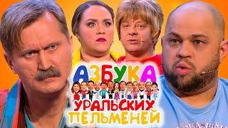 Азбука Уральских пельменей Ч Уральские пельмени 2021