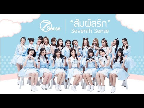 Official MV สัมผัสรัก (Sense of Love) - 7th Sense