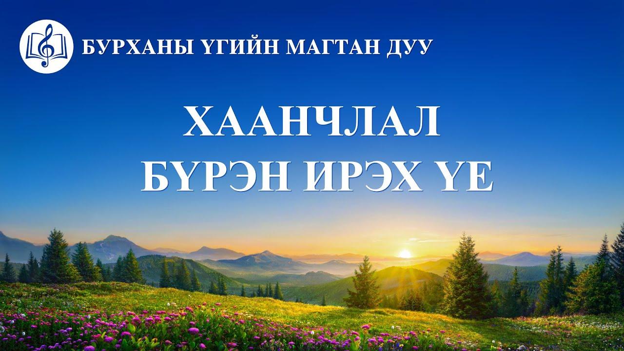 """Христийн сүмийн дуу """"Хаанчлал бүрэн ирэх үе"""""""