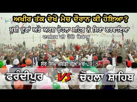 Chola Sahib Vs Frandipur   Best Kabaddi Match 2018   Sur Singh Kabaddi Show Match 2018