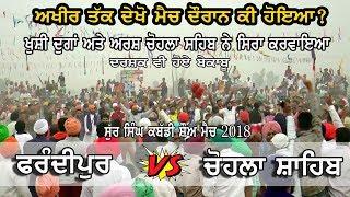 Chola Sahib Vs Frandipur | Best Kabaddi Match 2018 | Sur Singh Kabaddi Show Match 2018