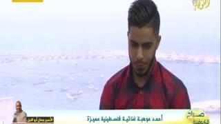 أحمد موهبة غنائية فلسطينية مميزة ... برنامج صباح الكوفية