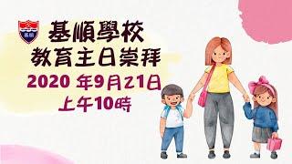Publication Date: 2020-09-21 | Video Title: 2020-09-21 教育主日崇拜