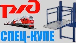 Купе для инвалидов и подъемник в поездах РЖД