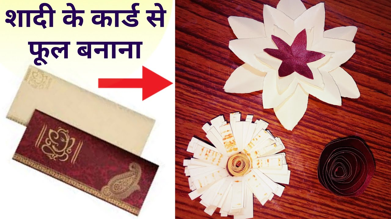 श द क क र ड स फ ल बन न Shaadi Ke Card Se Kuch Banana Use Of Old Marrige Cards 5 Mini Craft