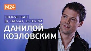 Творческая встреча с актером Данилой Козловским - Москва 24