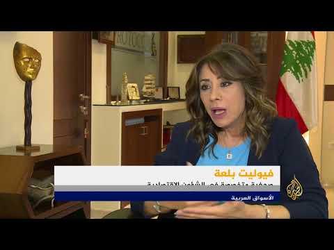 لبنان.. تحذير من تداعيات أزمة القطاع العقاري على الاقتصاد  - نشر قبل 54 دقيقة