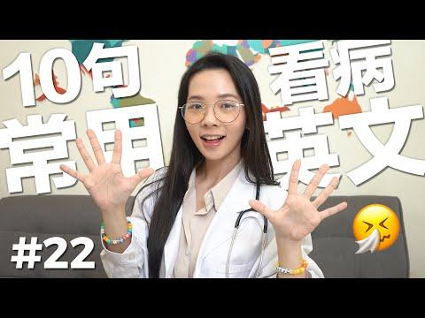 10句常用英文 - YouTube