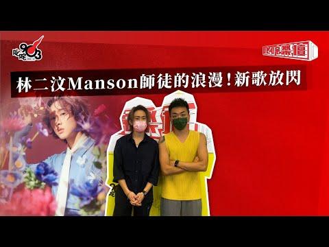 林二汶為Manson度身訂造新歌最浪漫!