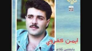 Ayman Kafrouni ba3sha'a kalamak أيمن كفروني بعشق كلامك YouTube2