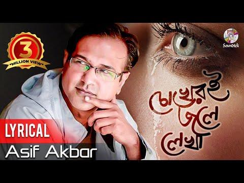 Asif - Chokheri Jole Likha | চোখেরই জলে লিখা | Lyrical Video | Soundtek