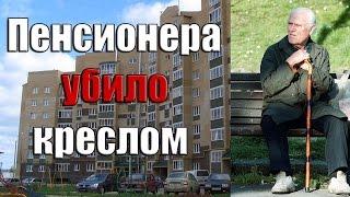 В Москве дети убили пенсионера, скинув кресло с 12 этажа(, 2015-05-11T15:38:48.000Z)