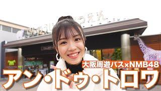【総集編】NMB48 貞野遥香×大阪周遊パス 「アン・ドゥ・トロワ」