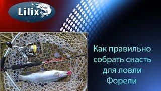 Как правильно собрать снасть для ловли Форели (Рыбалка в Германии)