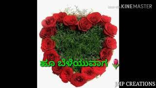 ಕಲ್ಲು ಹೃದಯ ಹೂ ಬೆಳೆಯುವಾಗ.. ll Suryakanthi Movie ll Kannada what's app status ll Feeling songs
