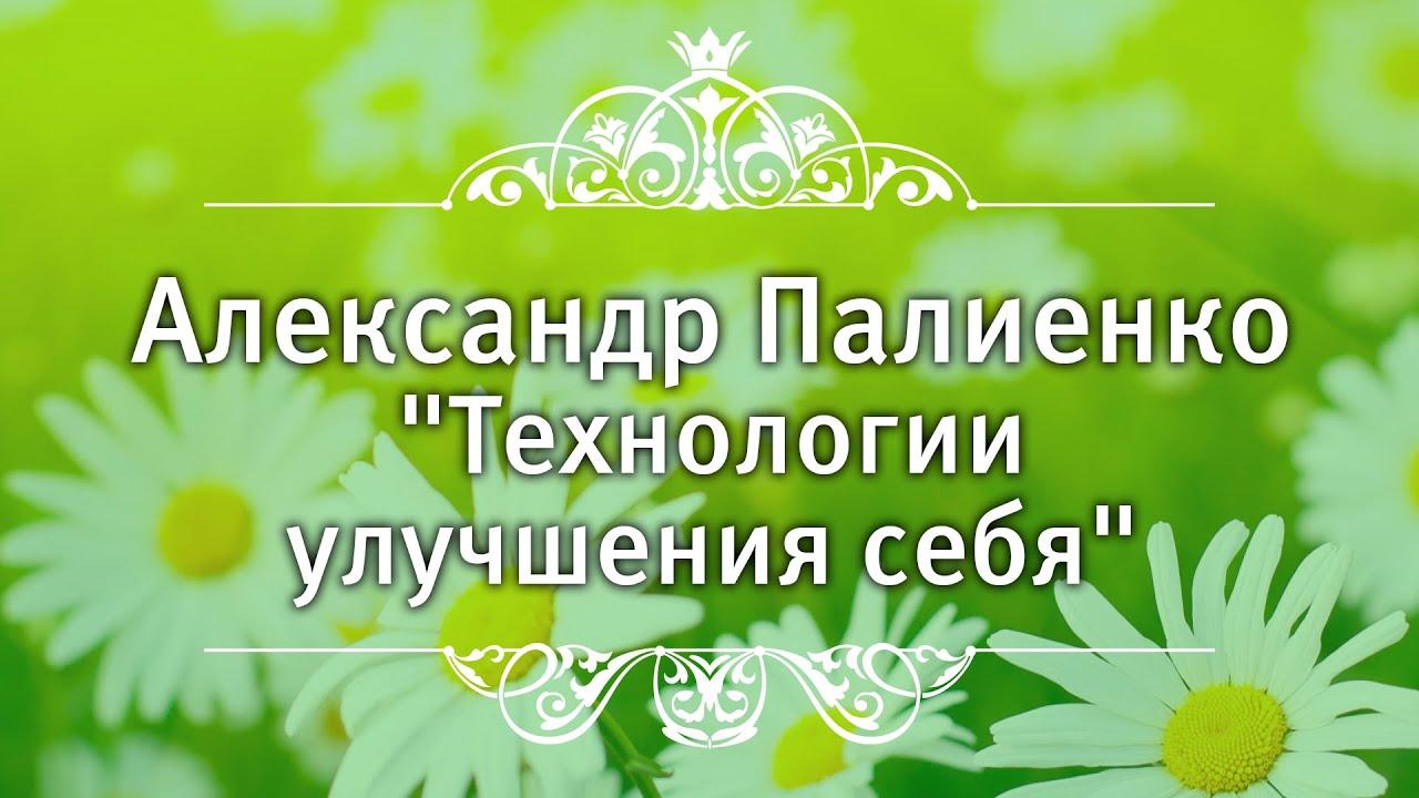 "Екатерина Андреева - Александр Палиенко, ""Технологии улучшения себя"""