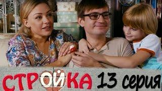 Стройка 13 серия - комедийный сериал HD