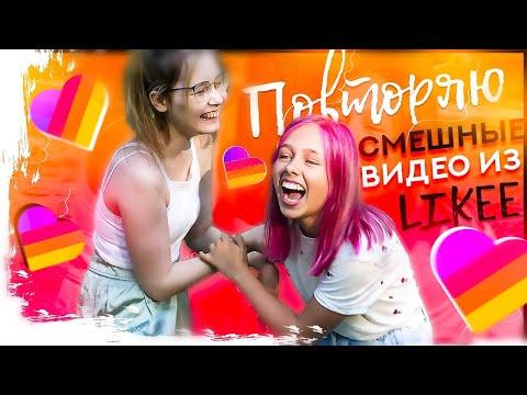 ПОВТОРЯЮ УГАРНЫЕ  ВИДЕО из LIKEE с Alisa Che  Приколы от популярных лайкеров