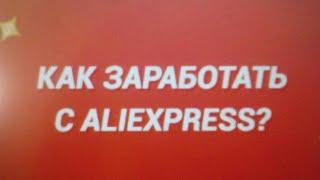 Как заработать с AliExpress. Делись и Зарабатывай.