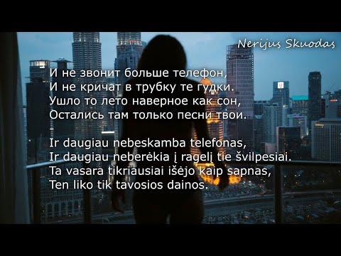 StaFFорд63 Ft. L.S.T - Просто так [lyrics-RU/LT]