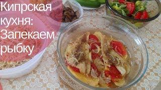 Рыба пангасиус с картофелем в духовке ♥ Кипрская кухня ♥ Готовим со свекровью #1