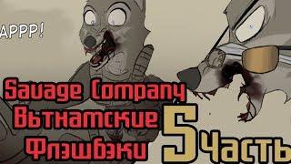 Вьетнамские Флэшбэки┃Savage Company┃часть 5┃ Зверополис┃Озвученный комикс┃Loki & Snack