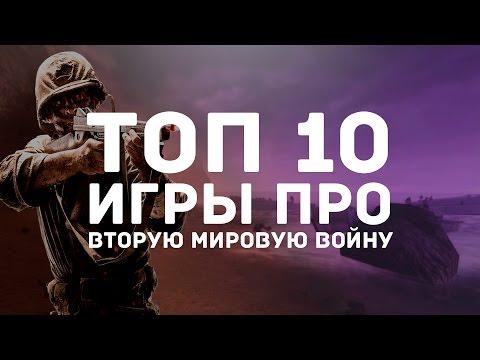 ТОП 10 ИГР ПРО ВТОРУЮ МИРОВУЮ ВОЙНУ | Игры о второй мировой войне |