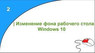 Изменение фона рабочего стола Windows 10