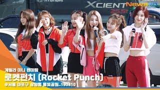 로켓펀치 (Rocket Punch), '폭염을 날려버리는 상큼함' (쇼음악중심팬미팅)[NewsenTV]