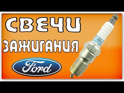 Замена свечей зажигания на Ford Focus 1 Приятные последствия