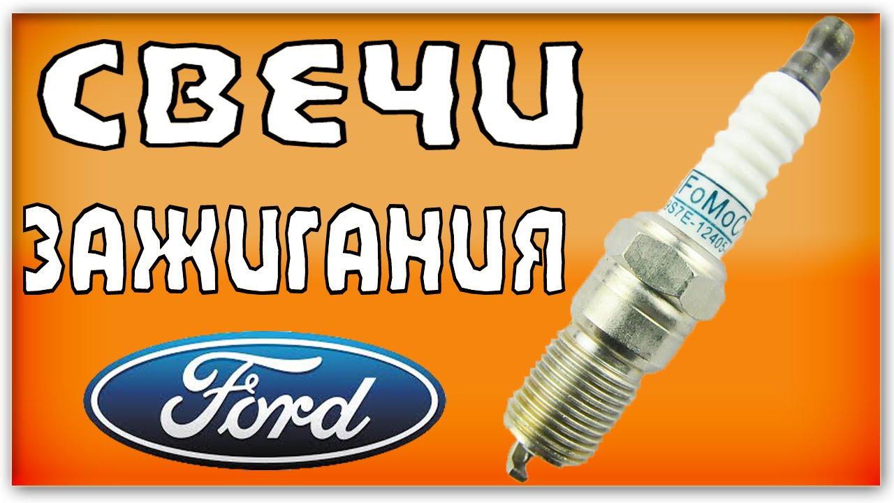 Замена свечей зажигания на Ford Focus 1 | Приятные последствия