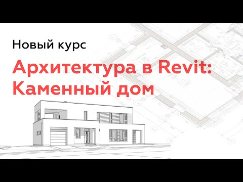 Архитектура в Revit: Каменный дом | Анонс курса