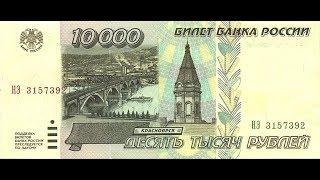 Редкая банкнота 10000 рублей 1995 года и ее реальная цена.