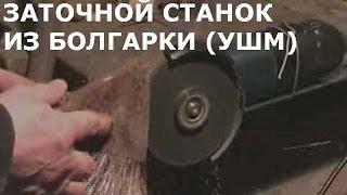 Самодельный заточной станок из болгарки [ Homemade  grinding machine of angle grinder ](Часто при работе в полевых условиях, когда возможно взять с собой только минимум инструмента, бывает необхо..., 2014-03-16T20:09:17.000Z)