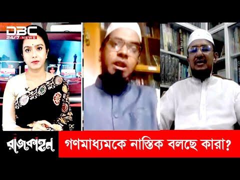 'যা শুনলাম তাই প্রকাশ করলাম এর থেকে বিরত থাকা উচিত' || DBC News