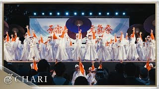 【4K】天空しなと屋 しん|空風 SORAKAJI(原宿表参道元氣祭スーパーよさこい2017 原宿口)