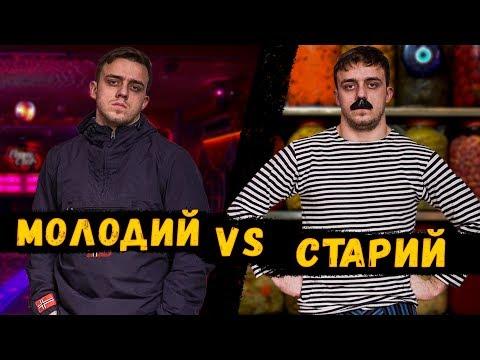 МОЛОДИЙ VS СТАРИЙ