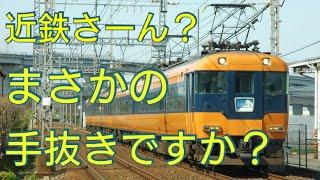【爆誕!】近鉄の新しいあおぞらⅡ12200系NS49編成通称スナぞら!近鉄天理教臨時