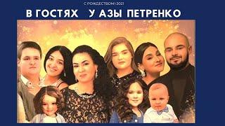 Download В гостях у Азы Петренко. Рождество-2021.