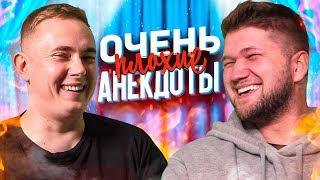 ОЧЕНЬ ПЛОХИЕ АНЕКДОТЫ #1