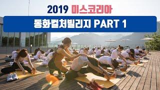 2019 미스코리아  동화컬처빌리지 PART 1