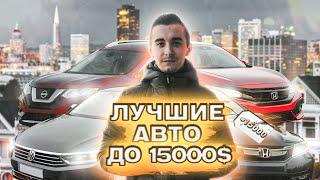 Топ 10 авто до 15000 долларов в Украине. Лучшие из лучших (2 часть, с 10 по 1 место)
