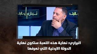 البراري: نهاية هذه اللعبة ستكون نهاية الدولة الاردنية التي نعرفها - نبض البلد