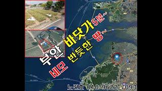 노다지경매010-9622-7093,전북부안군대지,부안군…