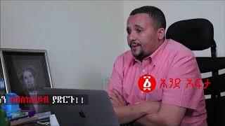 Jowar speaks about Eritrea political situation