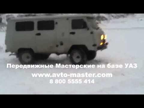 автомастерская парм на базе автомобиля уаз 3303 Барнаул